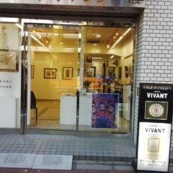 Ogata_GalerieVivant_ShopEntrance_2014_DSC_1158
